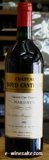 1985年 シャトー・ボイド・カントナック  ボルドー赤ワイン