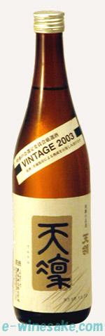 天凛 純米吟醸熟成酒 2003年 1.8L