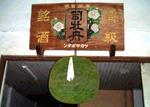 司牡丹酒造 高知の地酒 山廃純米酒